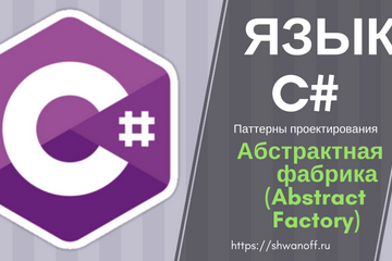 Abstract Factory C# | Абстрактная фабрика C#