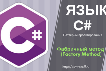 Factory Method C# | Фабричный метод C#
