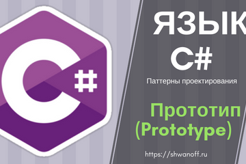 Pattern Prototype C# | Паттерн Прототип C#