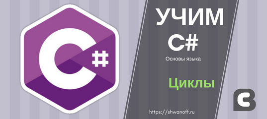 Циклы C# | For, While, Foreach и операции break, continue